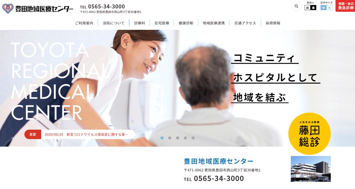 公益財団法人 豊田地域医療センター