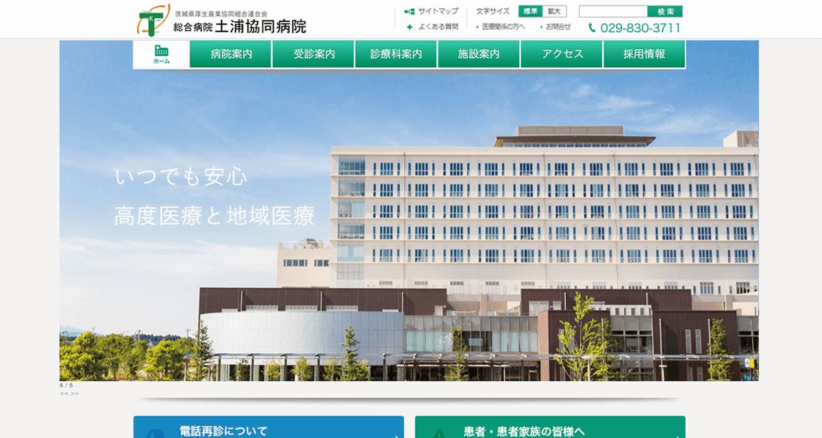茨城県厚生農業協同組合連合会 総合病院土浦協同病院