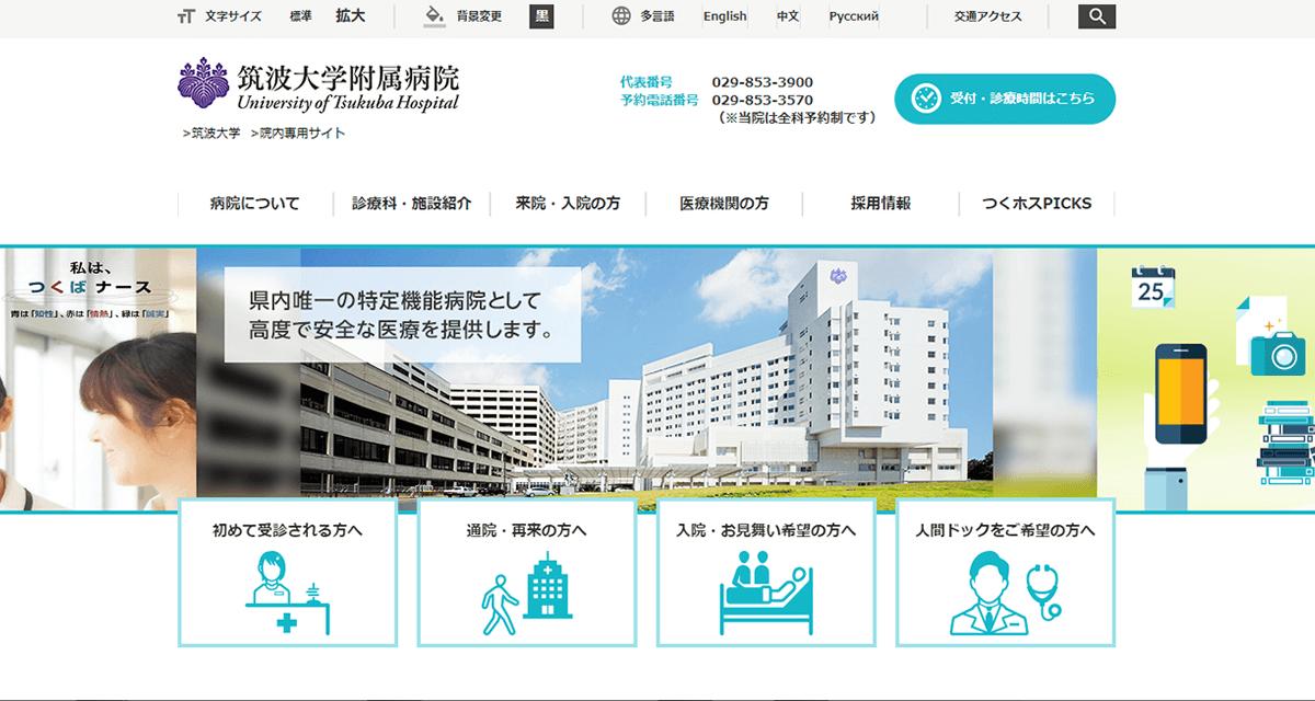 国立大学法人 筑波大学附属病院