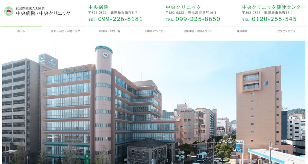 社会福祉法人 天陽会中央病院