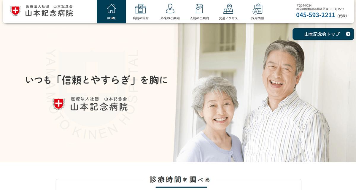 医療法人社団 山本記念会 山本記念病院