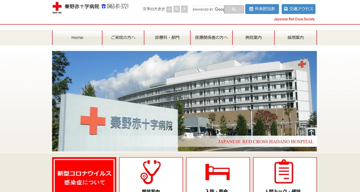 日本赤十字社 秦野赤十字病院