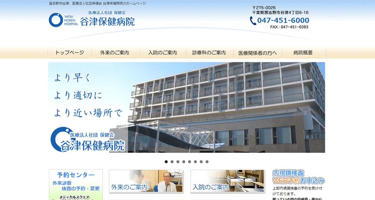 医療法人社団 保健会 谷津保健病院