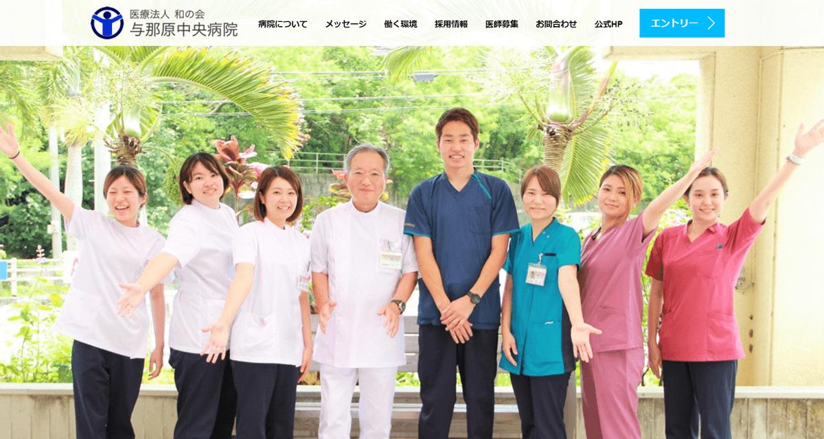 医療法人 和の会 与那原中央病院