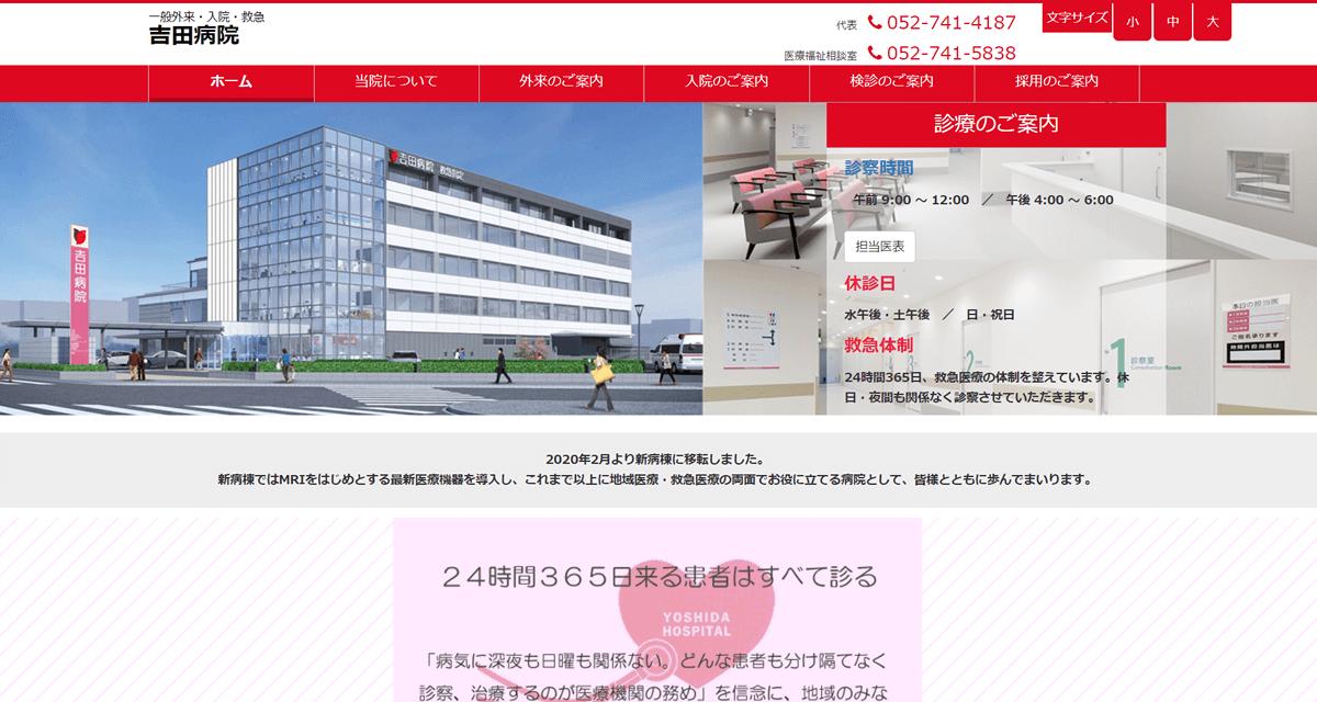 医療法人 吉田病院
