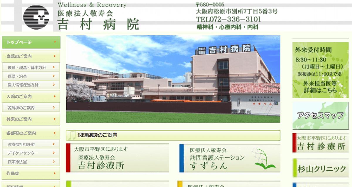 医療法人 敬寿会 吉村病院