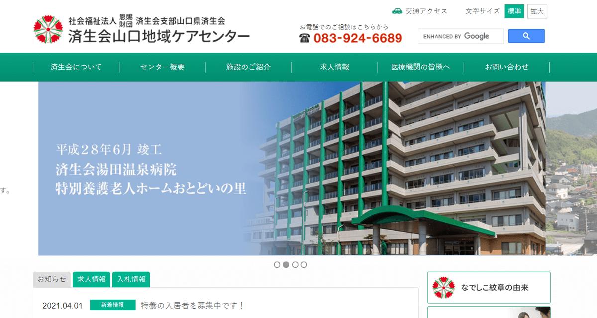 社会福祉法人 恩賜財団済生会支部 済生会湯田温泉病院