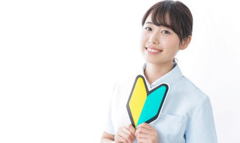 新卒・新人看護師がクリニックへ転職することは?:アンケート調査