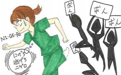 苦情が多い看護師転職サイト回避方法!!
