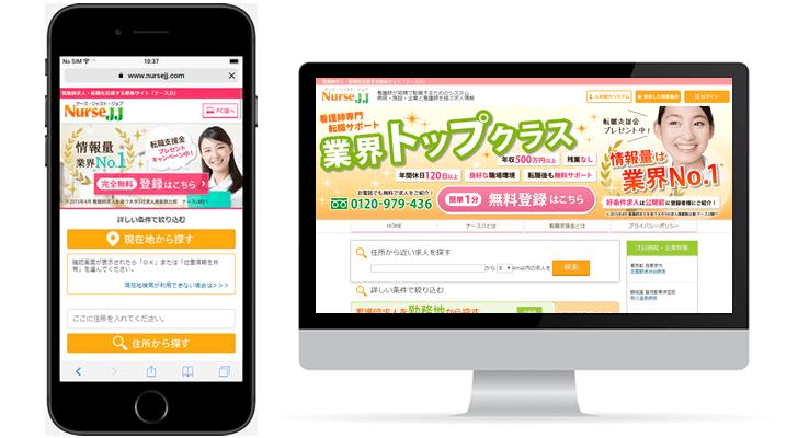 ナースJJ:最大35万円の支援金