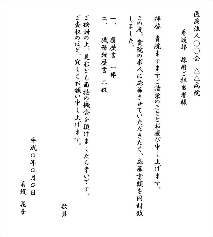 手書きの場合の送付状例文
