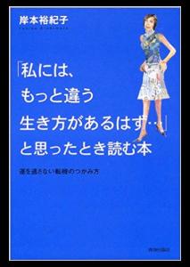 「私には、もっと違う生き方があるはず・・・」と思った時に読む本