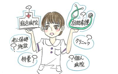 新人看護師1年目の転職先(職場)の選び方