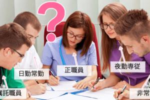 看護師の雇用形態の種類と転職で知っておきたい勤務形態
