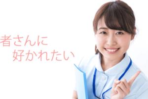 【実践】忙しくても簡単に患者に好かれる看護師なる5つの方法!