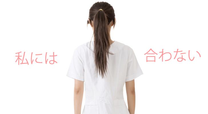 「急性期が合わない」と感じる新人看護師へ!看護歴10年の私がアドバイス