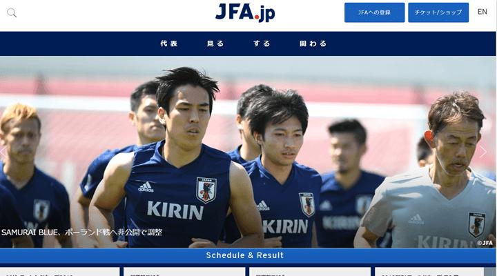 日本サッカー協会公式ホームページ