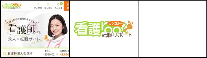 看護roo!(カンゴルー)