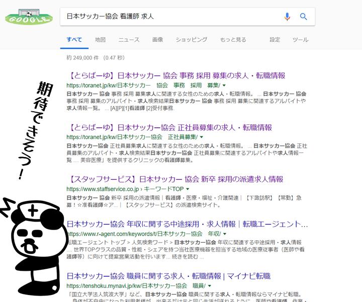 日本サッカー協会 看護師 求人 検索