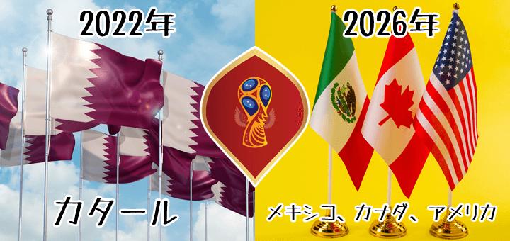 2022年2026年FIFAワールドカップ(サッカー)