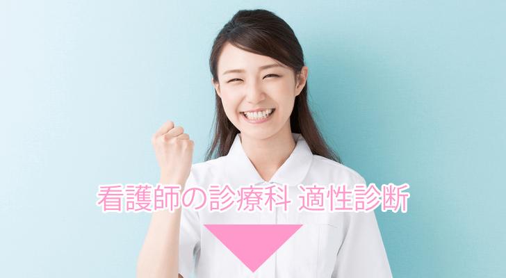 看護師の診療科適性診断(適科診断)テスト
