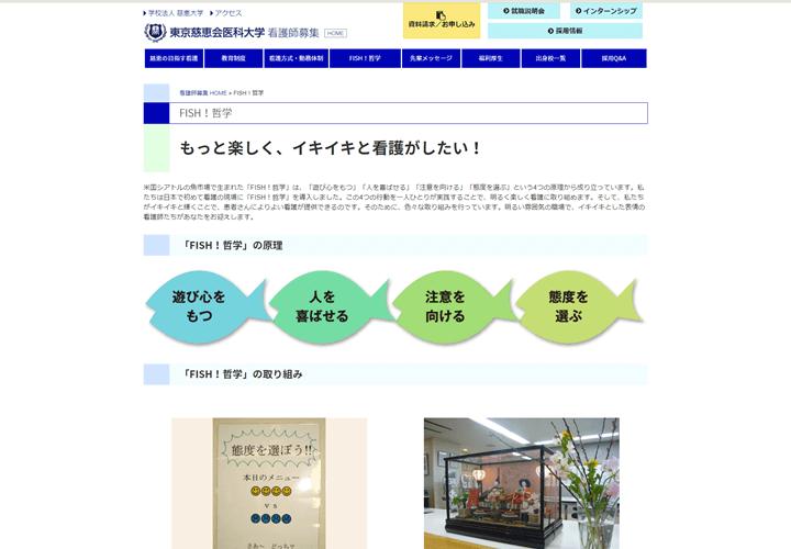 東京慈恵会医科大学看護部のホームページ