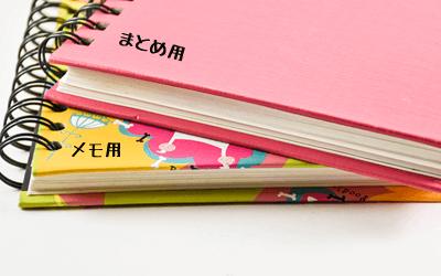 看護師のノートは「メモ用」と「まとめ用」に分ける