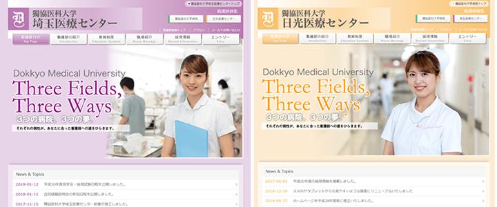 埼玉医療センターや、日光医療センターは、ナースキャプを採用