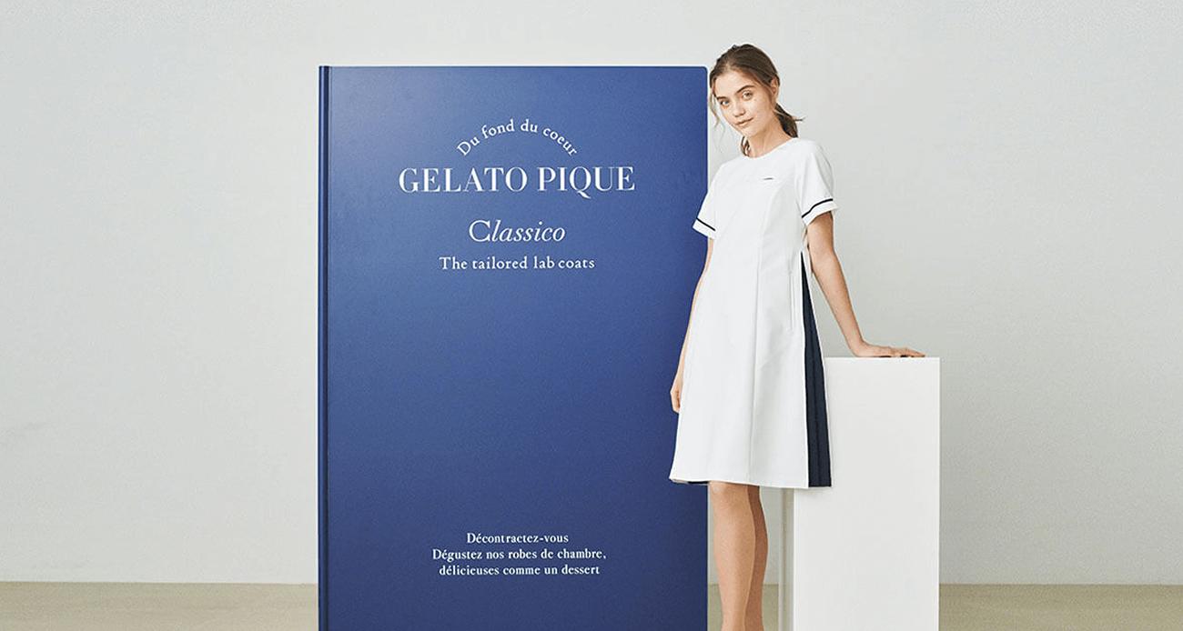 ジェラートピケ&クラシコの新作ナースウェア・白衣・ナース服を2月9日販売開始