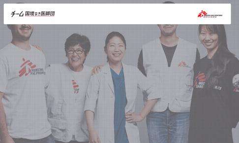 国境なき医師団の看護師になるためには?